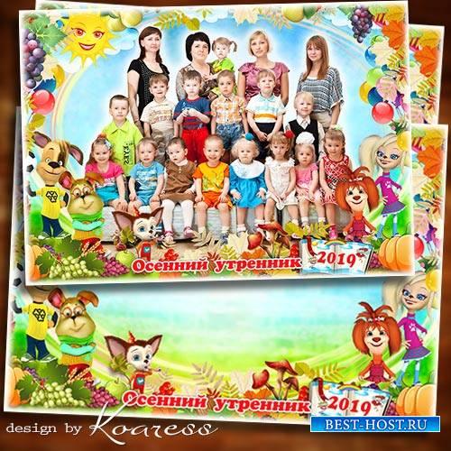 Рамка для детского сада - Осень в гости к нам пришла