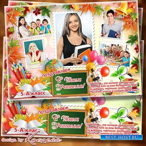 Рамка-плакат для фотошопа к Дню Учителя - Спасибо вам за ваш бесценный труд