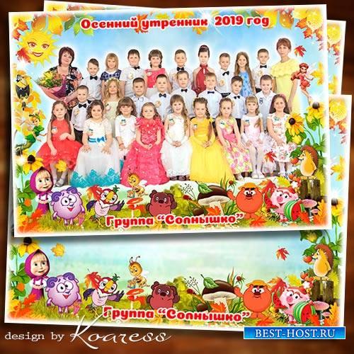 Рамка для фото группы детей в садике - Наступила снова осень, снова в гости к нам пришла