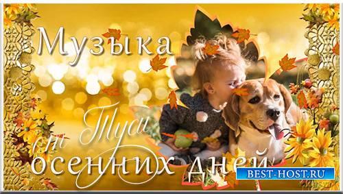 Музыка осенних дней - Проект ProShow Producer