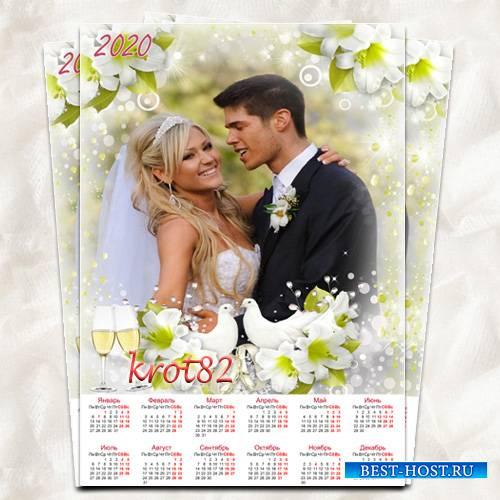 Свадебный календарь на 2020 год – Желаю благ, желаю чуда, желаю вам любить друг друга