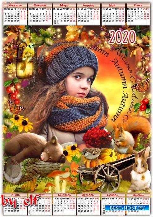 Календарь на 2020 год с рамкой для фото - Осень, рыжая колдунья