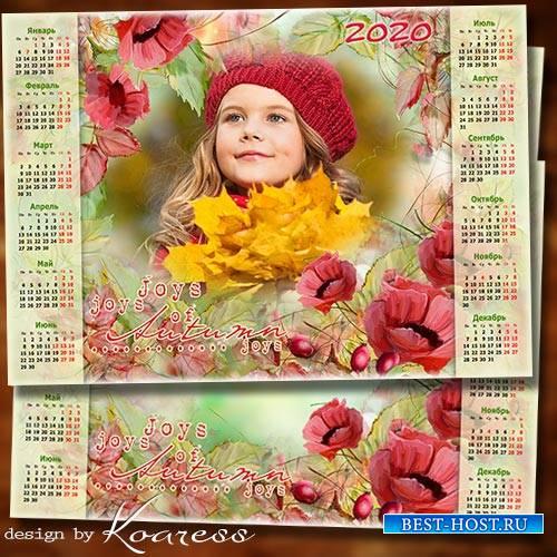Календарь на 2020 год - Осенний букет