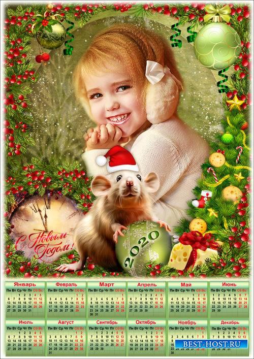 Новогодний календарь с рамкой для фото на 2020 год - С Новым Годом