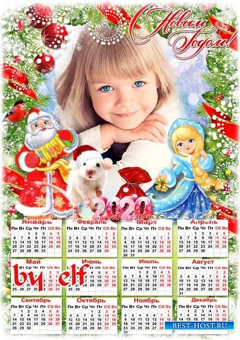 Новогодний календарь-рамка 2020 с символом года - Любимый праздник к нам стучится в дверь