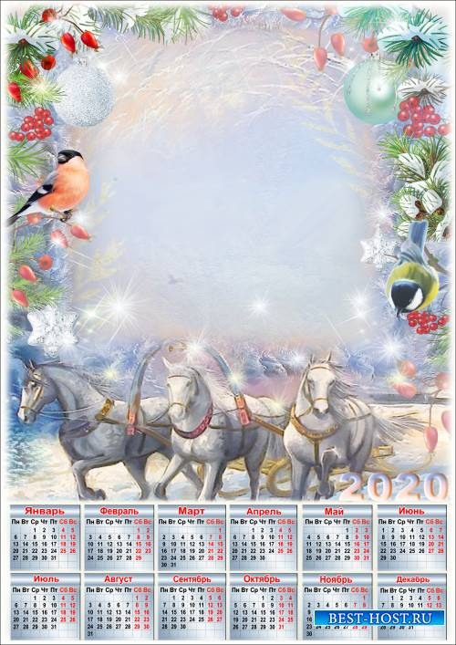 Новогодний календарь с рамкой для фото на 2020 год - На русской тройке удалой уж мчится праздник к нам домой