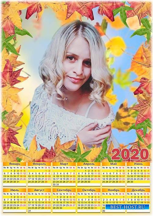 Настенный календарь на 2020 год - Осени кружатся листья