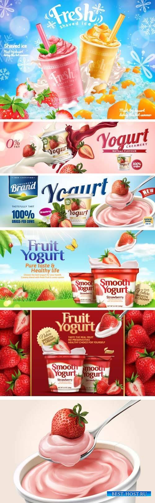 Berry yogurt ads vector illustration template