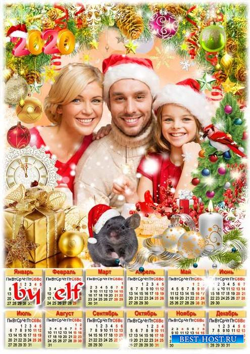 Новогодний календарь на 2020 год с Крысой - Здравствуй, праздник без забот, ...