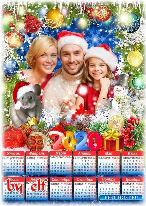 Календарь-фоторамка на 2020 год с символом года - Желаем счастья в Новый год, пусть он здоровья принесёт