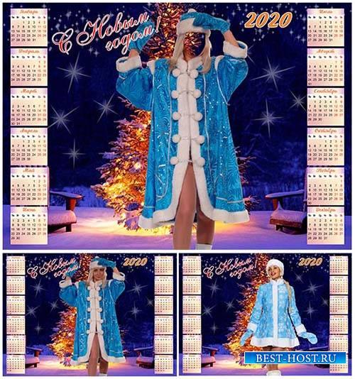 Календарь на 2020 год с шаблоном для фотографии - Поздравление снегурочки