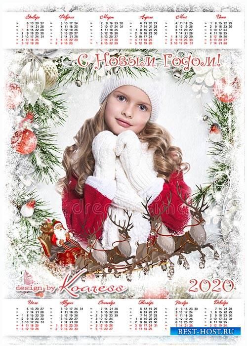 Праздничный календарь-рамка на 2020 с Дедом Морозом - Мчит на тройке Дед Мо ...