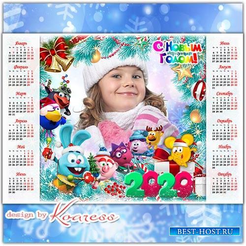 Календарь с рамкой для фото на 2020 год со смешариками - Веселые друзья