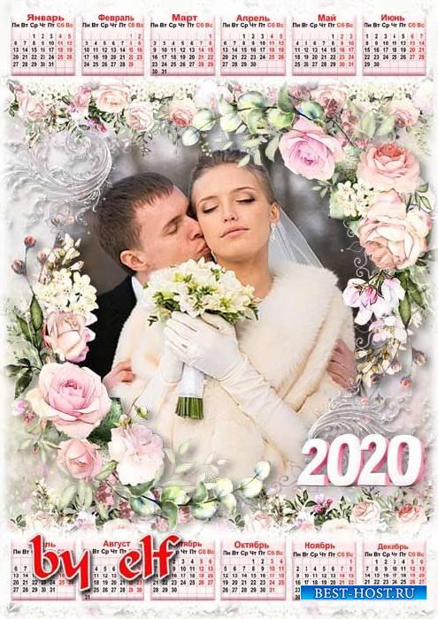 Календарь на 2020 год с вырезом для фото - Любовь рождает светлые порывы