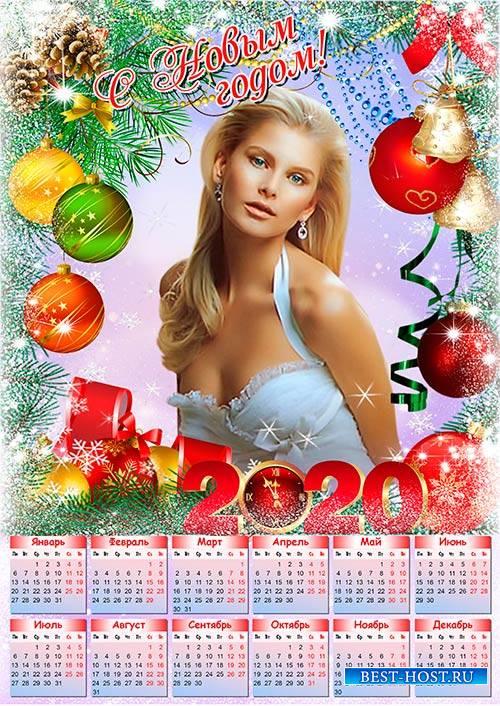 Настенный календарь на 2020 год - За 5 минут до Нового года