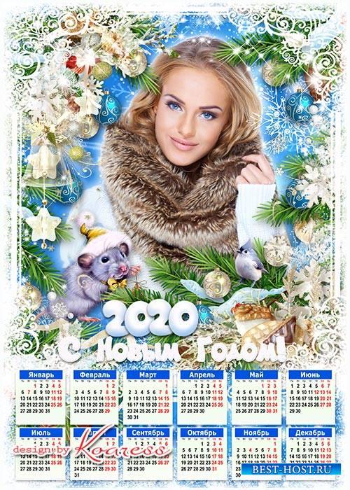 Праздничный календарь-фоторамка на 2020 с символом года - Белоснежная зима