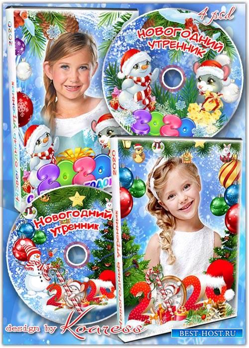 2 комплекта обложек и задувок для дисков с детским видео - Новогодний утрен ...