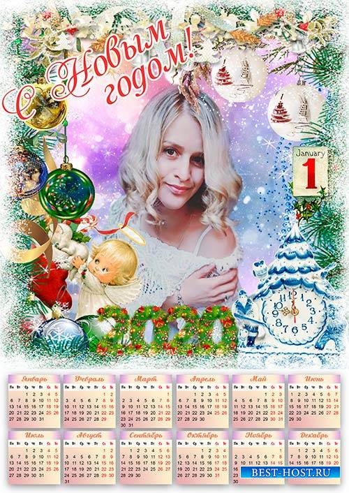 Календарь на 2020 год - Новогодний винтаж