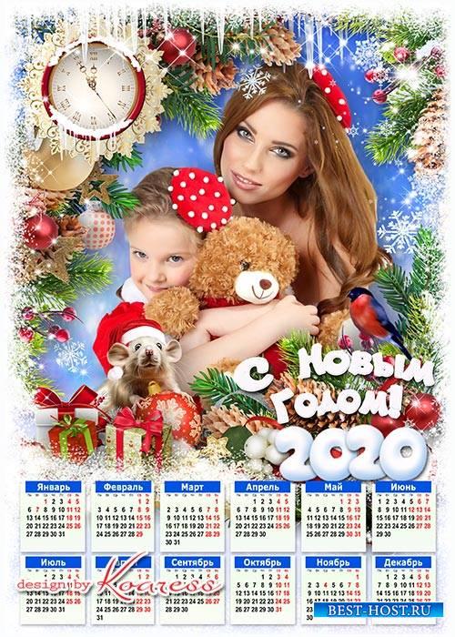Праздничный календарь на 2020 с символом года- Снежинки кружат хоровод, к н ...