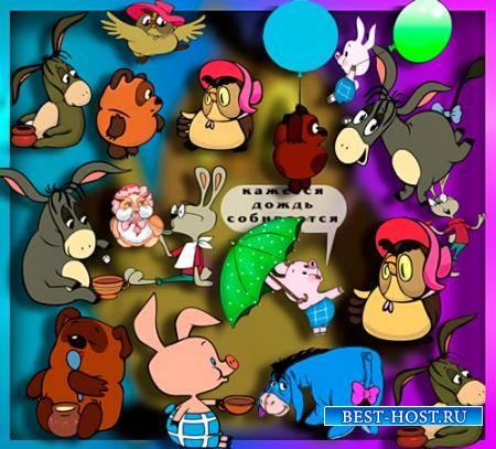 Клипарты на прозрачном фоне - Вини Пух и его друзья