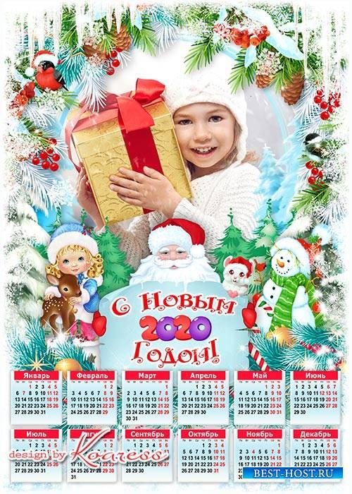 Праздничный календарь-рамка на 2020 год с Мышкой, Дедом Морозом, Снегурочкой - Дед Мороз с подарками к нам уже спешит