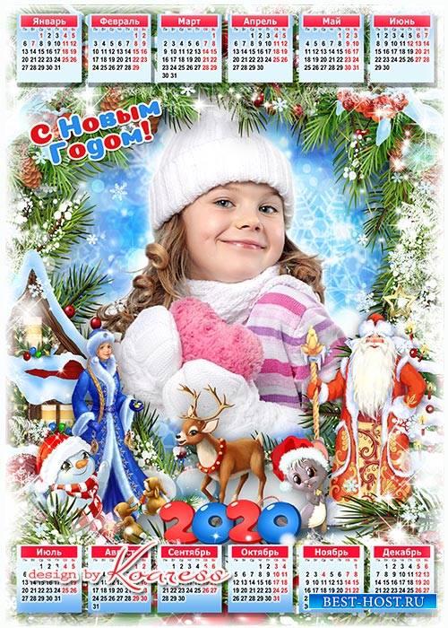 Календарь-фоторамка на 2020 год с Мышкой, Снегурочкой, Дедом Морозом и Снеговиком - Волшебник добрый, Дед Мороз, желания исполняет