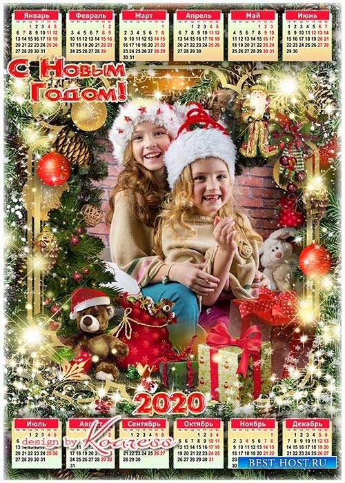 Календарь-рамка на 2020 год - Смех и радость нам несет праздник новогодний