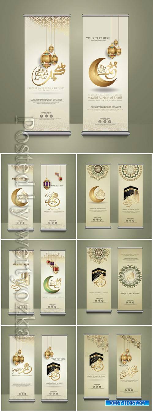 Roll up banner, prophet Muhammad in arabic calligraphy