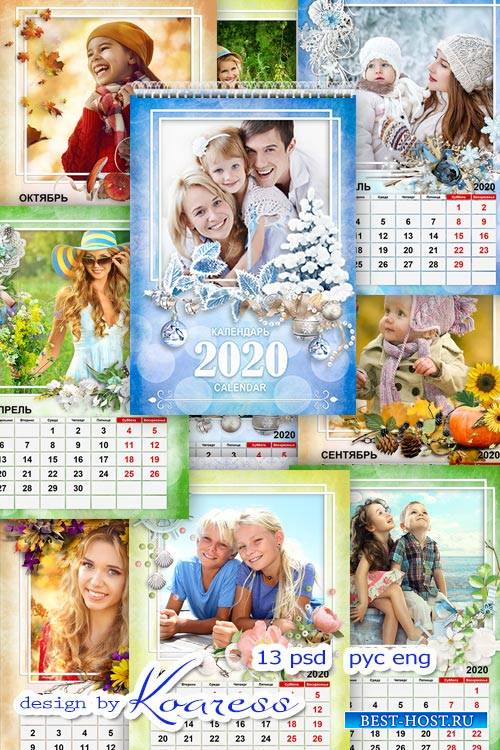Настенный календарь с рамками для фото на 2020 год Крысы, на 12 месяцев - Д ...