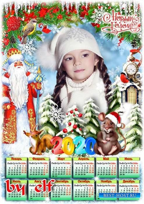 Новогодний календарь-рамка на 2020 год с символом года - Дед Мороз пусть к  ...