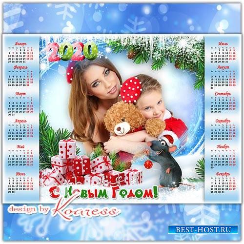 Праздничный календарь на 2020 с символом года - Мышка к нам спешит с подарками