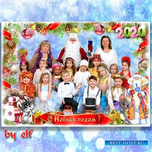 Рамка для детского сада или начальной школы - Много праздников есть разных, но любимый - Новый год