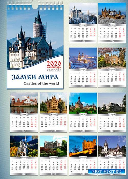 Настенный перекидной календарь на 2020 год - Замки мира