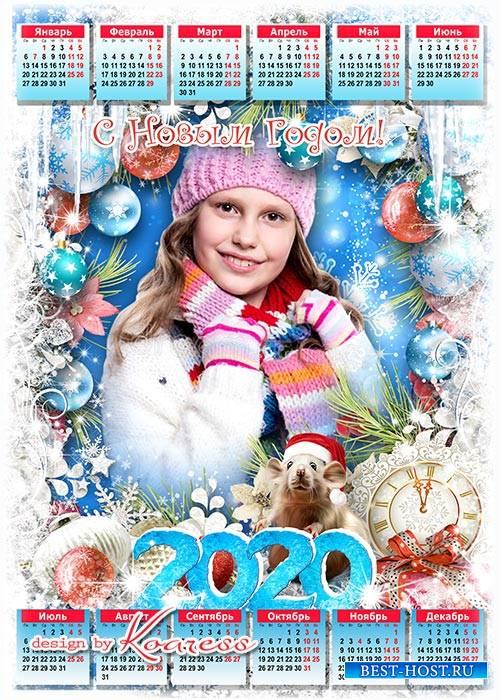 Календарь на 2020 год с символом года - Счастье Новый Год несет всем, кто в сказку верит
