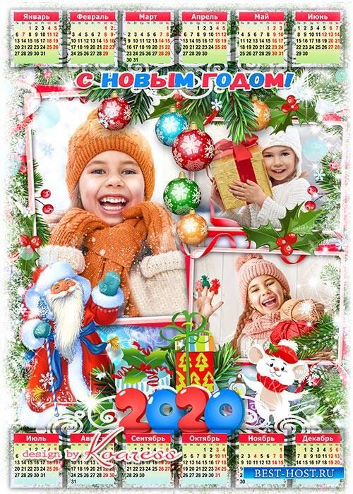 Праздничный календарь на 2020 год с символом года - Новый Год недаром любим, он нам сказку принесет