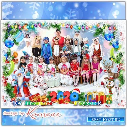 Детская фоторамка для фото группы в детском саду - Елку ярко нарядили, Дед Мороза в гости ждем