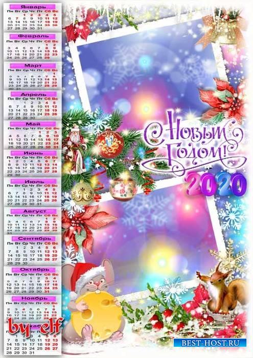Календарь с рамками для фото на 2020 год - Новый год идет, идет, чудеса нам всем несет