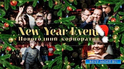 Новогодний корпоратив - проект прошоу продюсер