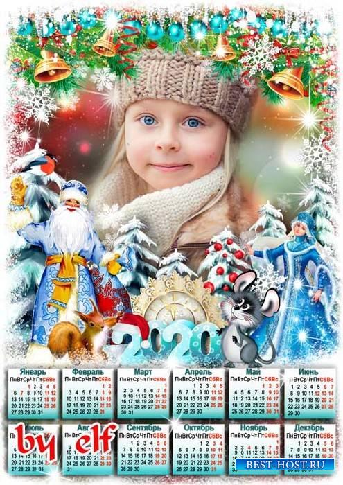 Детский календарь на 2020 год с символом года - Чудеса новогодней ночи