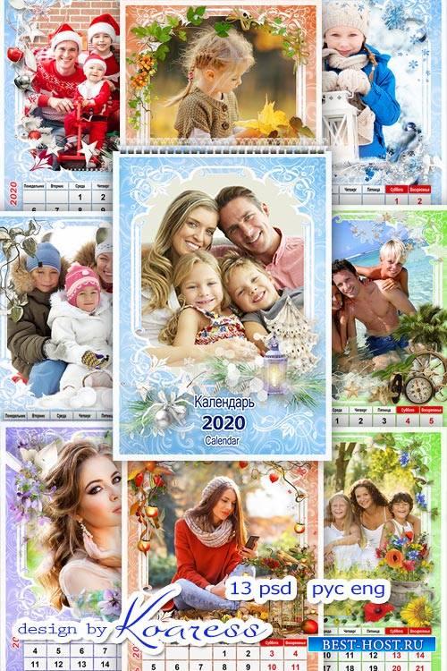 Шаблон настенного помесячного календаря с рамками для фото на 2020 год Крысы, на 12 месяцев - Чудесных и ярких мгновений, и радостных впечатлений