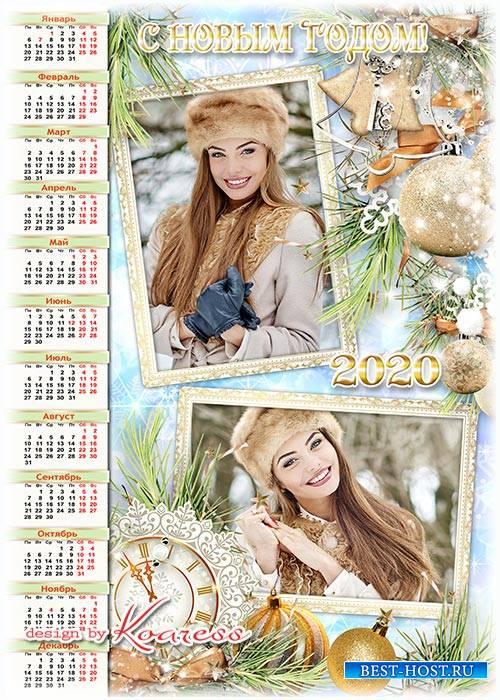 Календарь-рамка на 2020 год - Волшебства новогоднего доброго, счастья, радо ...