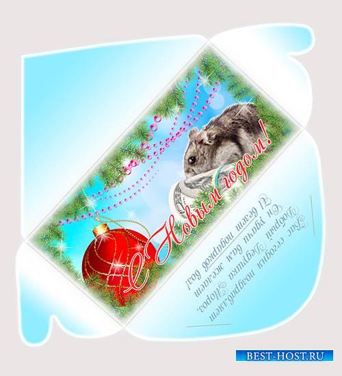 Конверт для денег в подарок на Новый год - Подарок на год крысы
