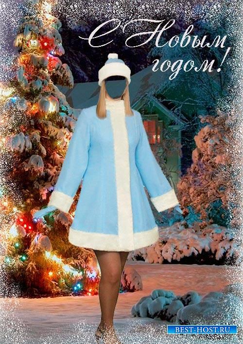 Шаблон для  фотошопа - Снегурочка в новогоднюю ночь