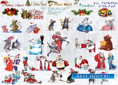 Клипарт Коллекция шуточных  картинок к Новому году