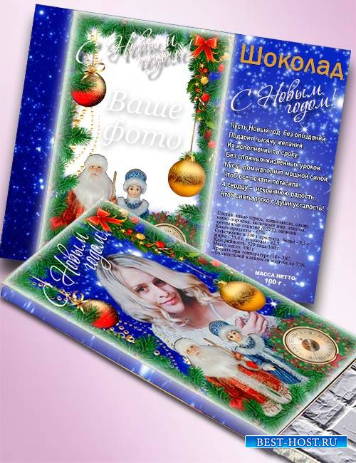 Обертка на шоколадку в подарок - Дед Мороз и Снегурочка