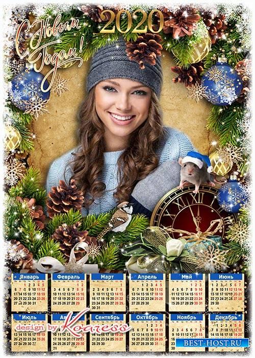 Праздничный календарь-фоторамка на 2020 с символом года - Новый Год пусть будет самым лучшим, добрым, счастливым и очень везучим