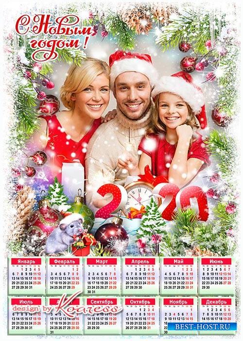Календарь на 2020 год с символом года - Тепла, уюта, радости и счастья безг ...
