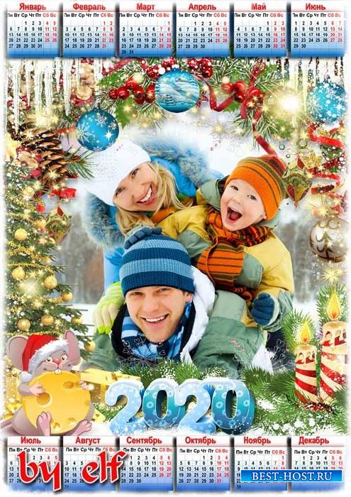 Новогодний календарь на 2020 год - И вновь приходит Новый год
