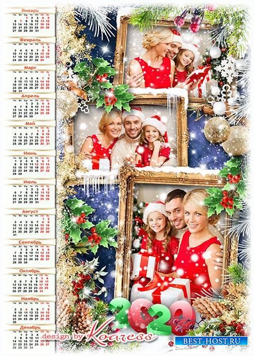 Праздничный новогодний календарь на 2020 - В зимний вечер чудной сказкой по ...