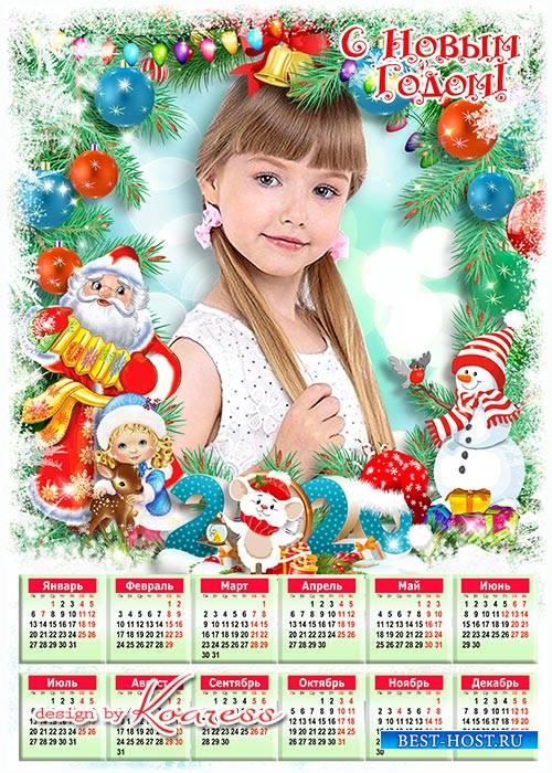 Праздничный календарь на 2020 год с мышкой - Пусть все сбудется сегодня, окрыляют пусть мечты